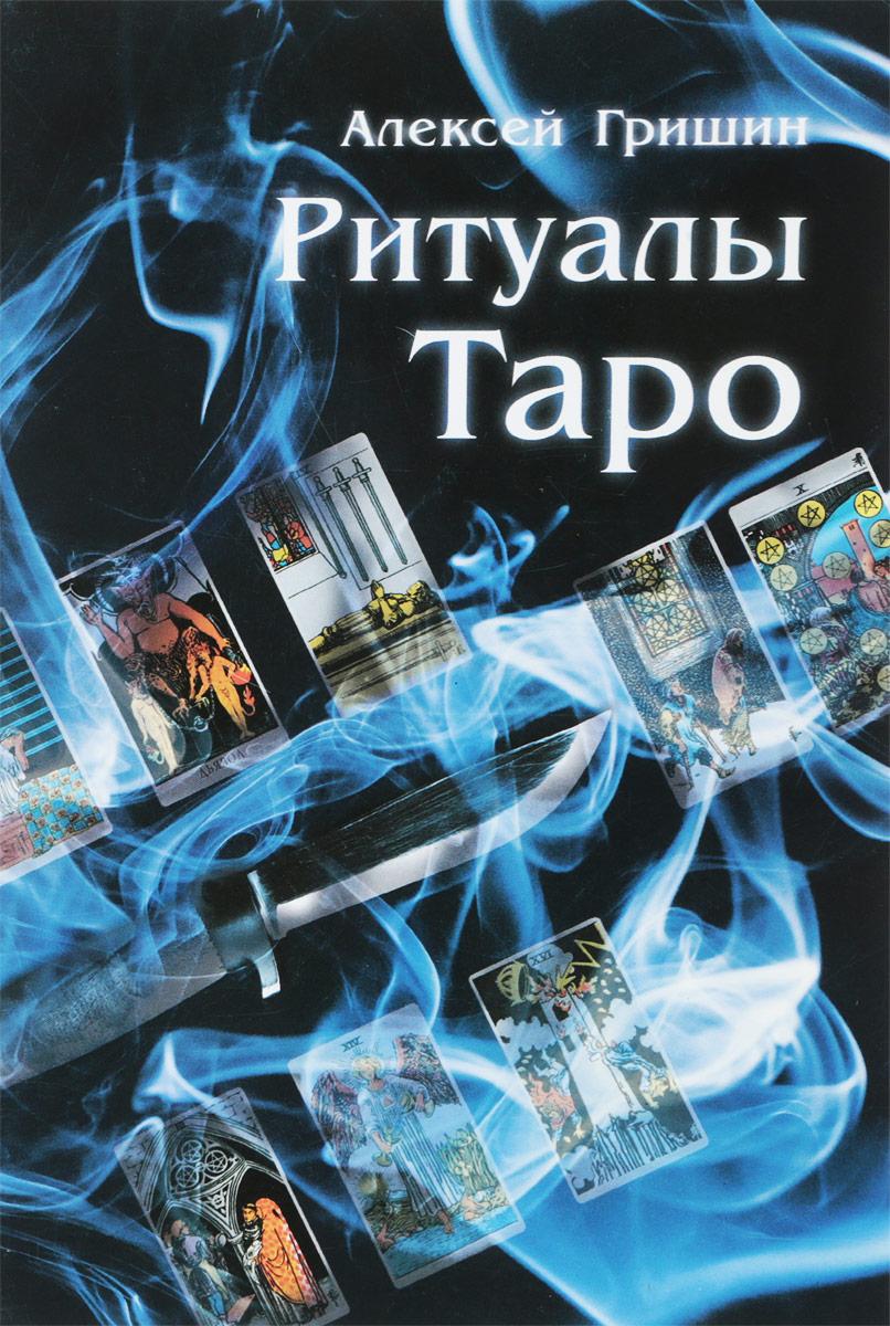 Ритуалы Таро. Алексей Гришин