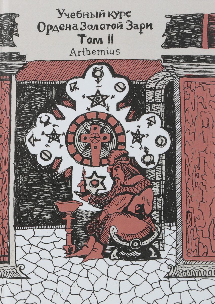 Учебный курс Ордена Золотой Зари. Том  2. Arthemius
