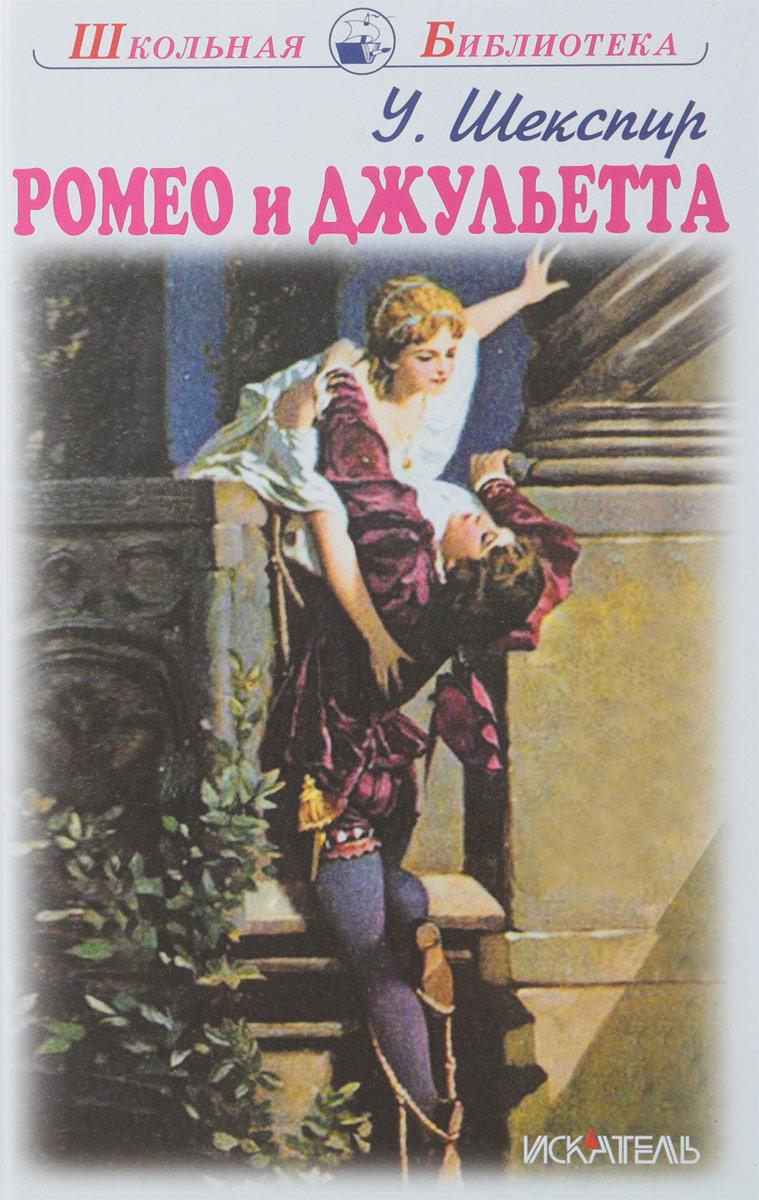 У. Шекспир Ромео и Джульетта статуэтка ромео и джульетта