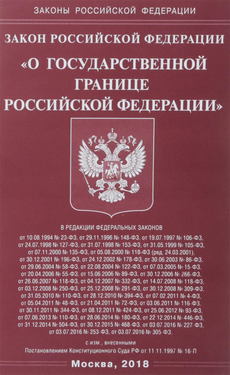 Закон Российской Федерации О государственной границе Российской Федерации закон российской федерации о средствах массовой информации isbn 978 5 04 090435 8