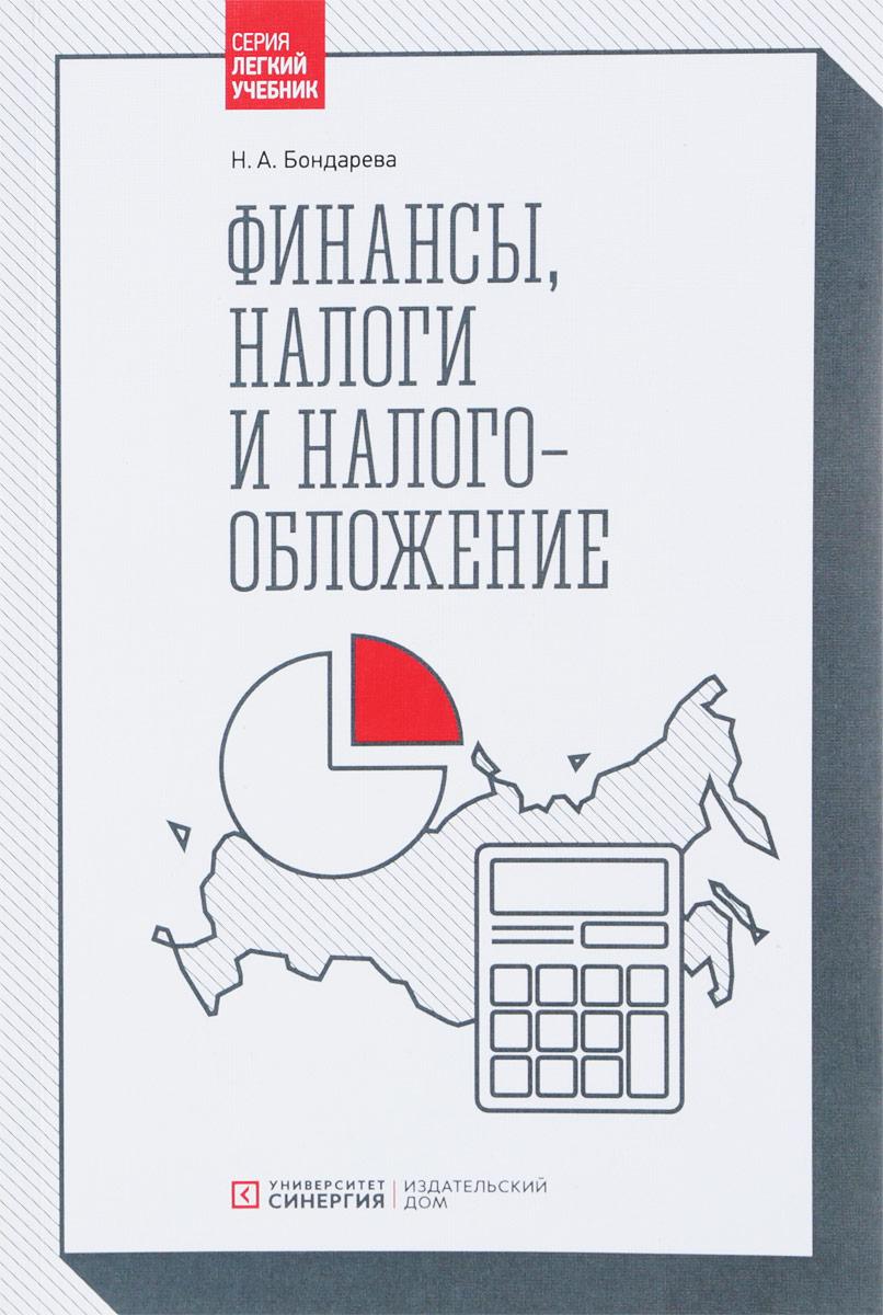 Финансы, налоги и налогообложение. Учебник