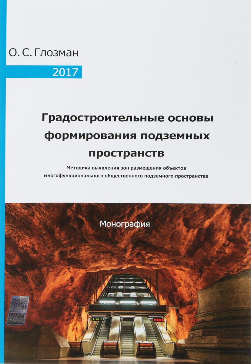 О. С. Глозман Градостроительные основы формирования подземных пространств