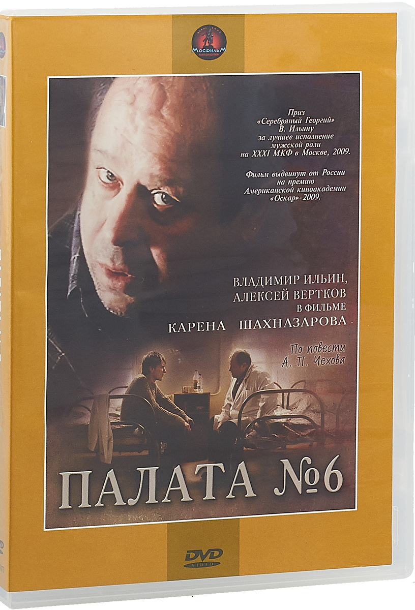 Палата №6 узник замка иф dvd