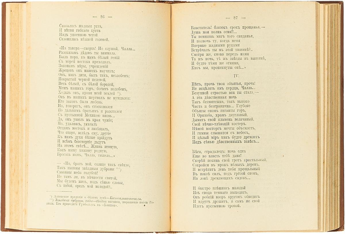 Г. П. Данилевский. Собрание сочинений. В 24 томах  (комплект из 7 книг).