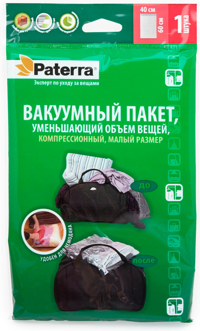 Пакет вакуумный для хранения одежды Paterra, компрессионный, 40 х 60 см щетка для чистки одежды paterra 5 х 24 см