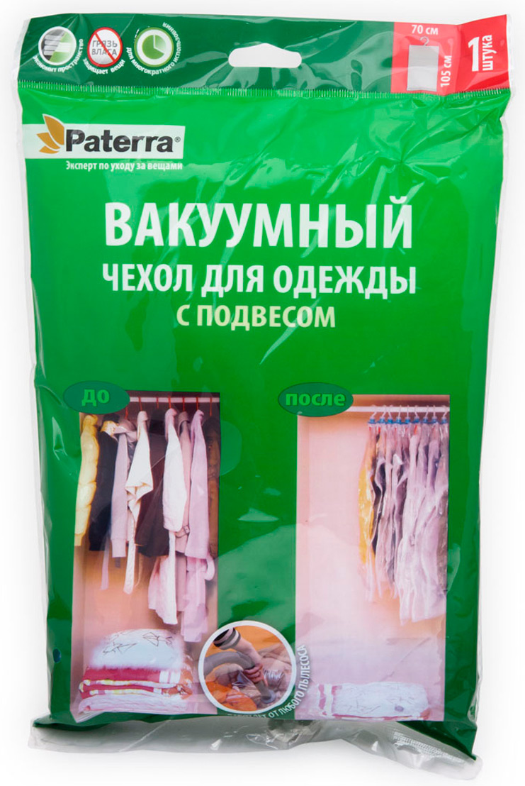 Чехол вакуумный Paterra с вешалкой, 70 х 105 см402-431Вакуумный чехол Paterra изготовлен из высококачественных материалов и предназначен для хранения пуховиков, пальто, курток и других объемных вещей. С помощью этого чехла вы сможете сэкономить до 70% полезного пространства в шкафу или гардеробной. Просто положите одежду в чехол и обычным пылесосом высосите из него воздух. Чехол дополнен удобной вешалкой. Вакуумный чехол Paterra отлично защитит вашу одежду от влаги, сырости, пыли, пятен, плесени, моли, обесцвечивания и посторонних запахов, и поможет надолго сохранить ее безупречный вид.