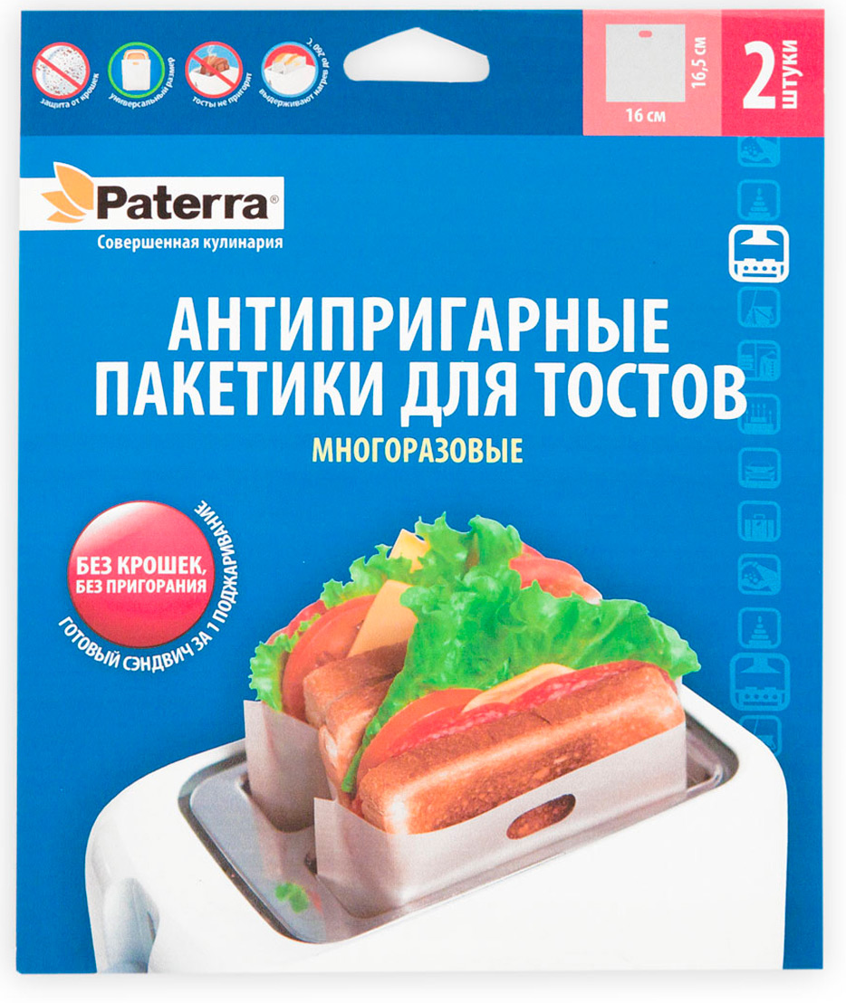 """Пакет """"Paterra"""", выполненный из политетрафторэтилена, идеально подходят для приготовления хрустящих тостов в тостере. Особый антипригарный материал в составе не позволит пережарить тосты. Крошки останутся в пакете, а не на нагревательных элементах тостера.Пакет многоразовый, легко промывается проточной водой после использования. Изделие имеет универсальный размер, вмещает даже сэндвич с начинкой.Используя антипригарные пакетики, вы легко и без труда приготовите горячие сэндвичи с хрустящей корочкой и расплавленным сыром всего за одно поджаривание.В комплекте 2 пакета."""