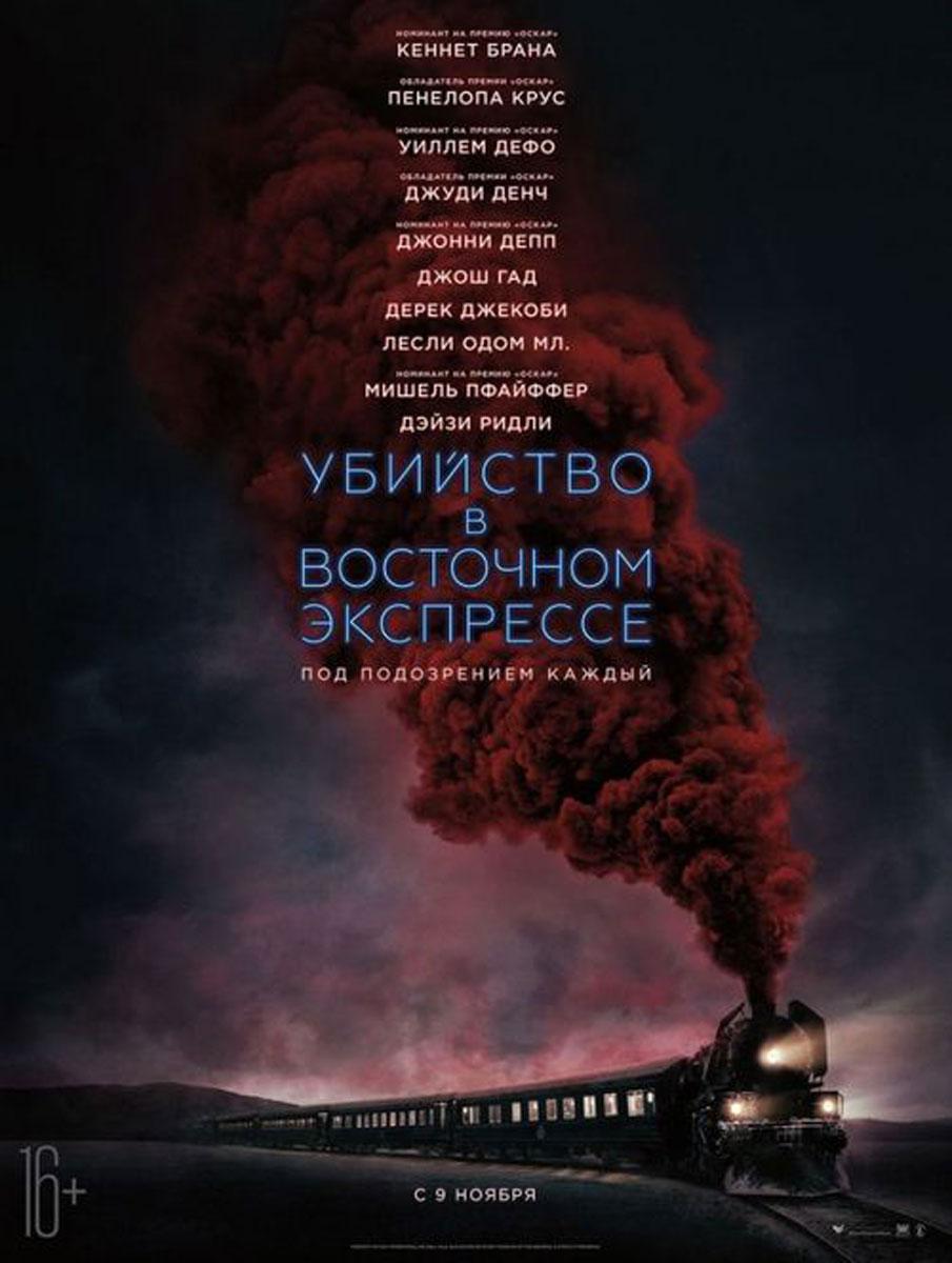 Убийство в Восточном экспрессе (Blu-ray)