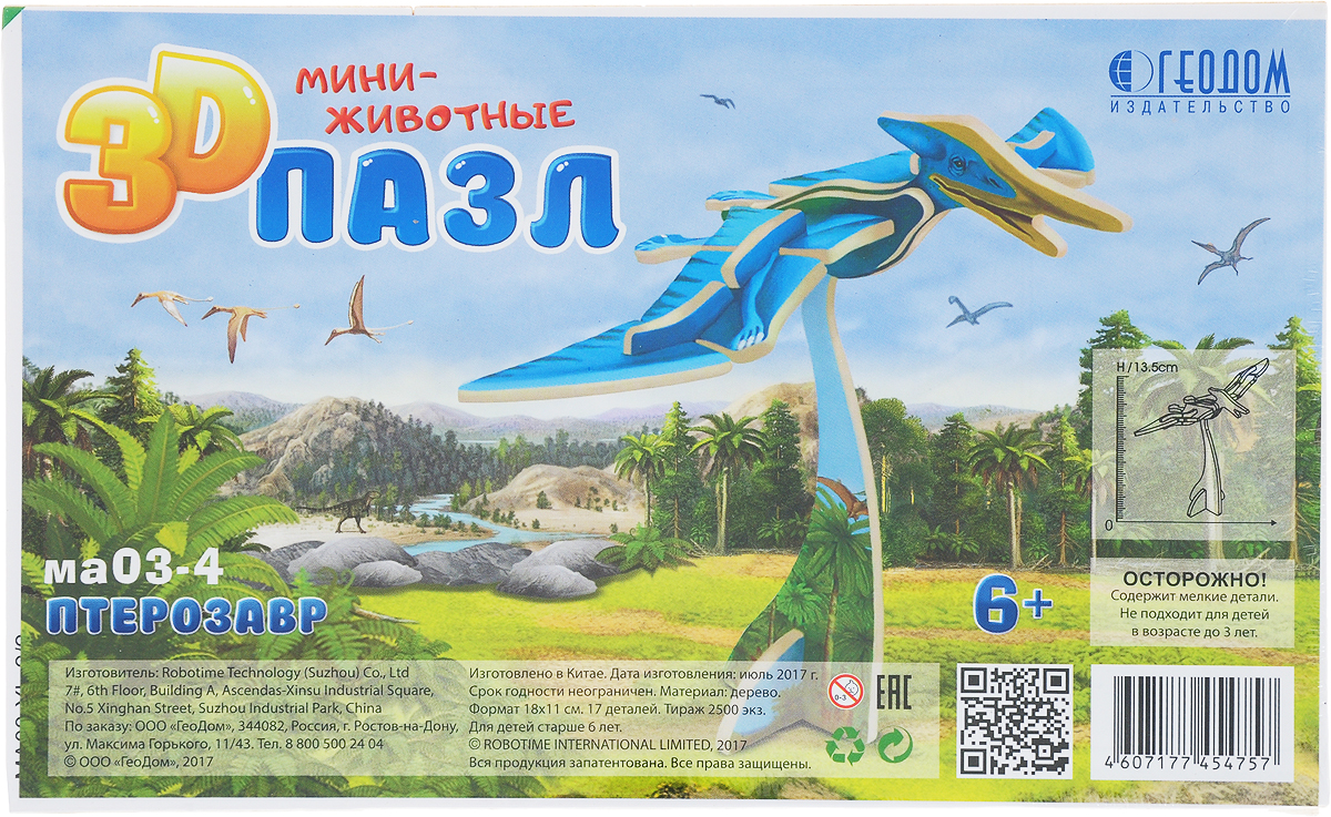 Птерозавр. Пазл деревянный. 3D