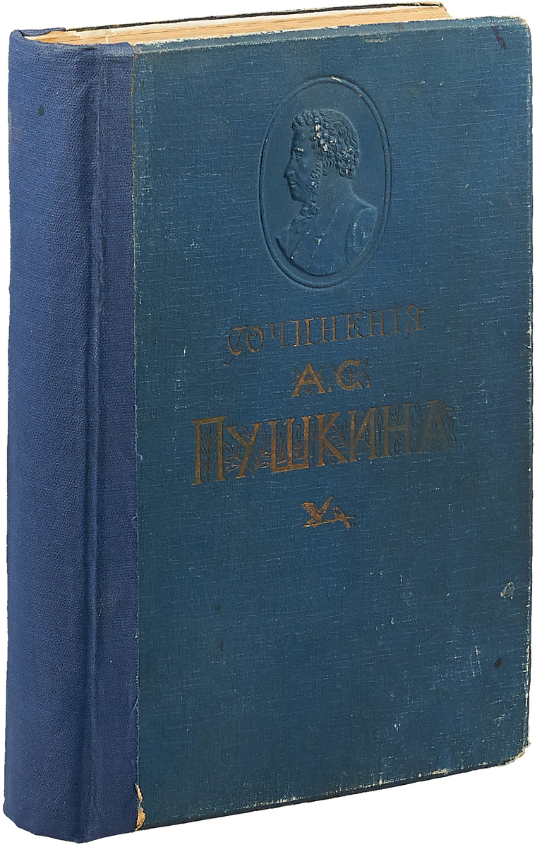 А С Пушкин Сочинения