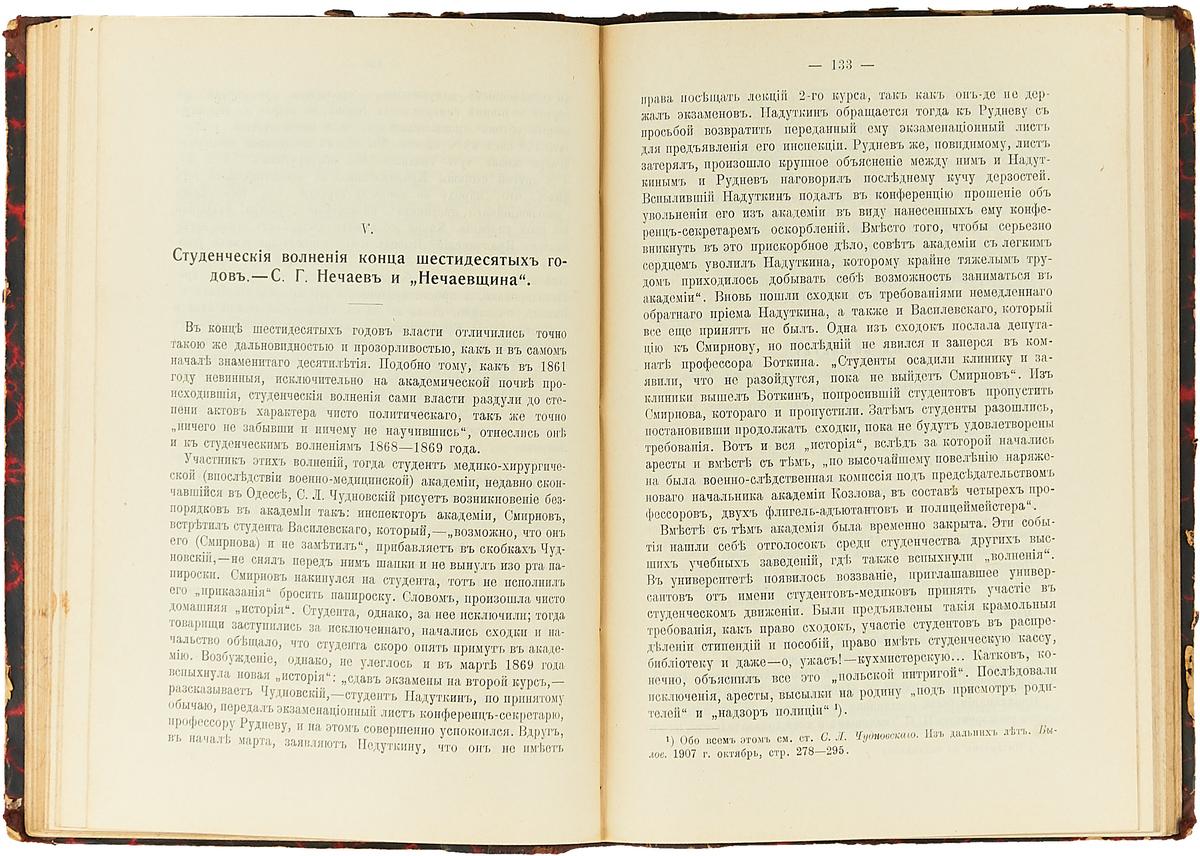 Активное народничество семидесятых годов.