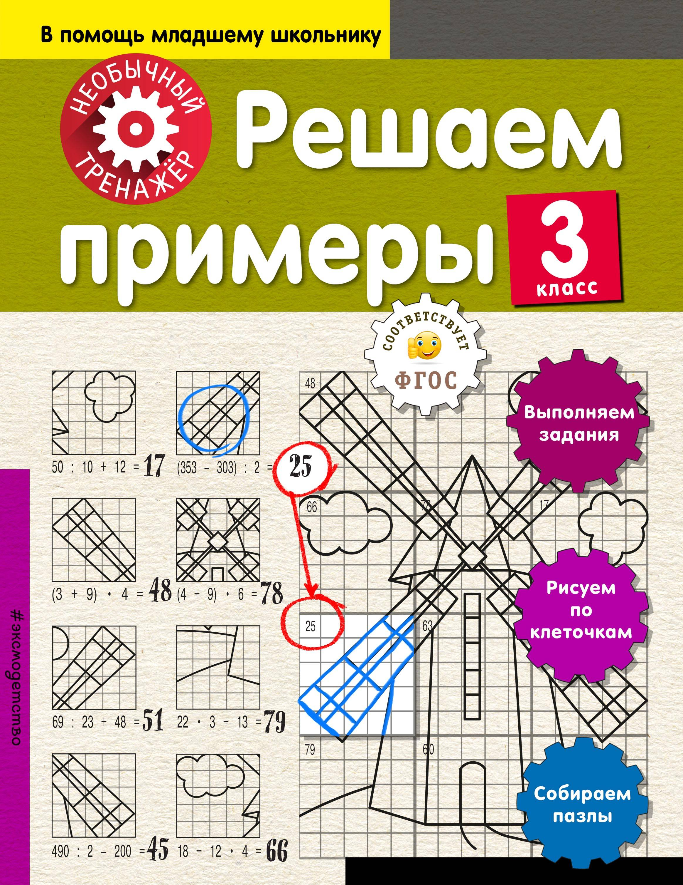 А. А. Аксенова Решаем примеры. 3 класс