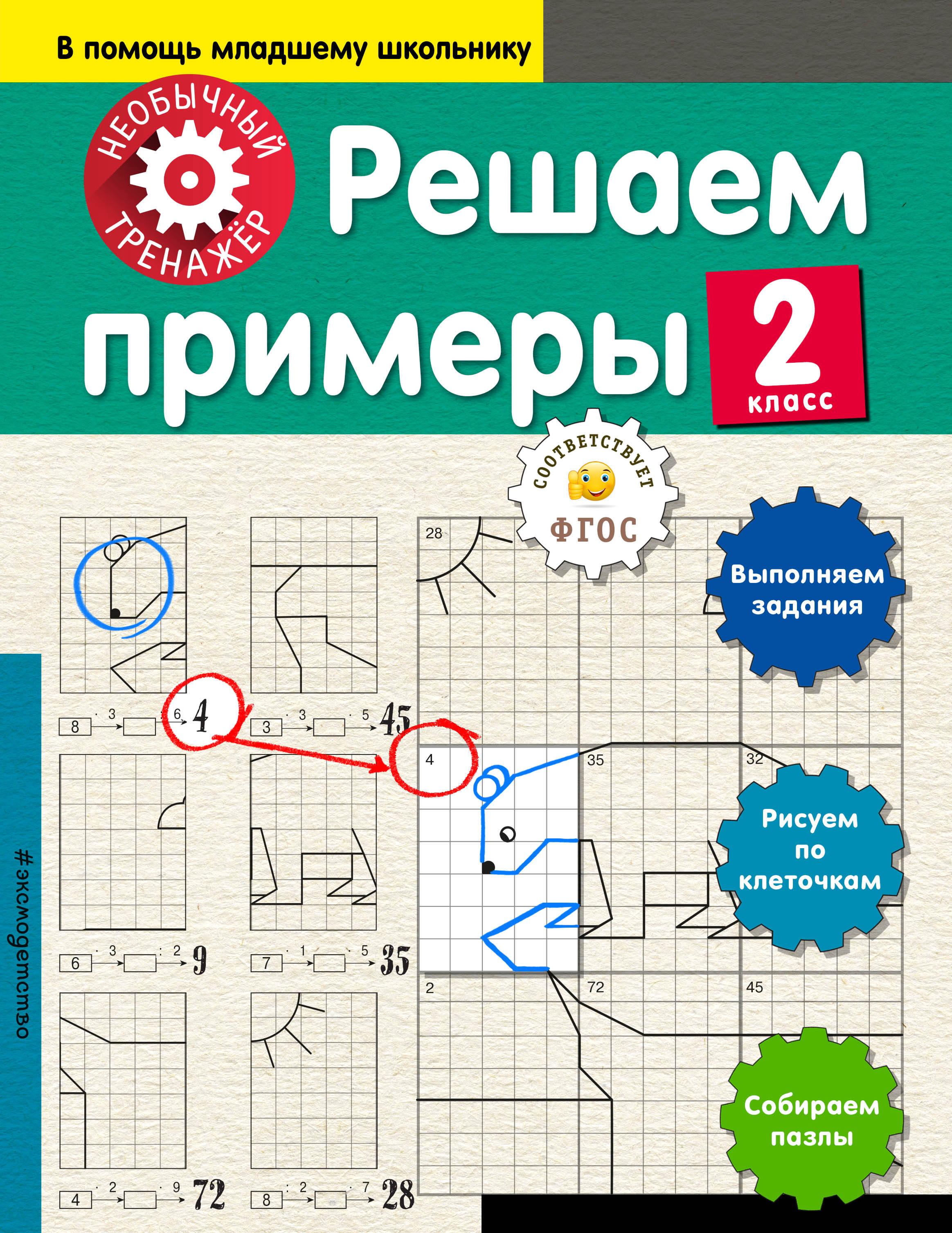 А. А. Аксенова Решаем примеры. 2 класс