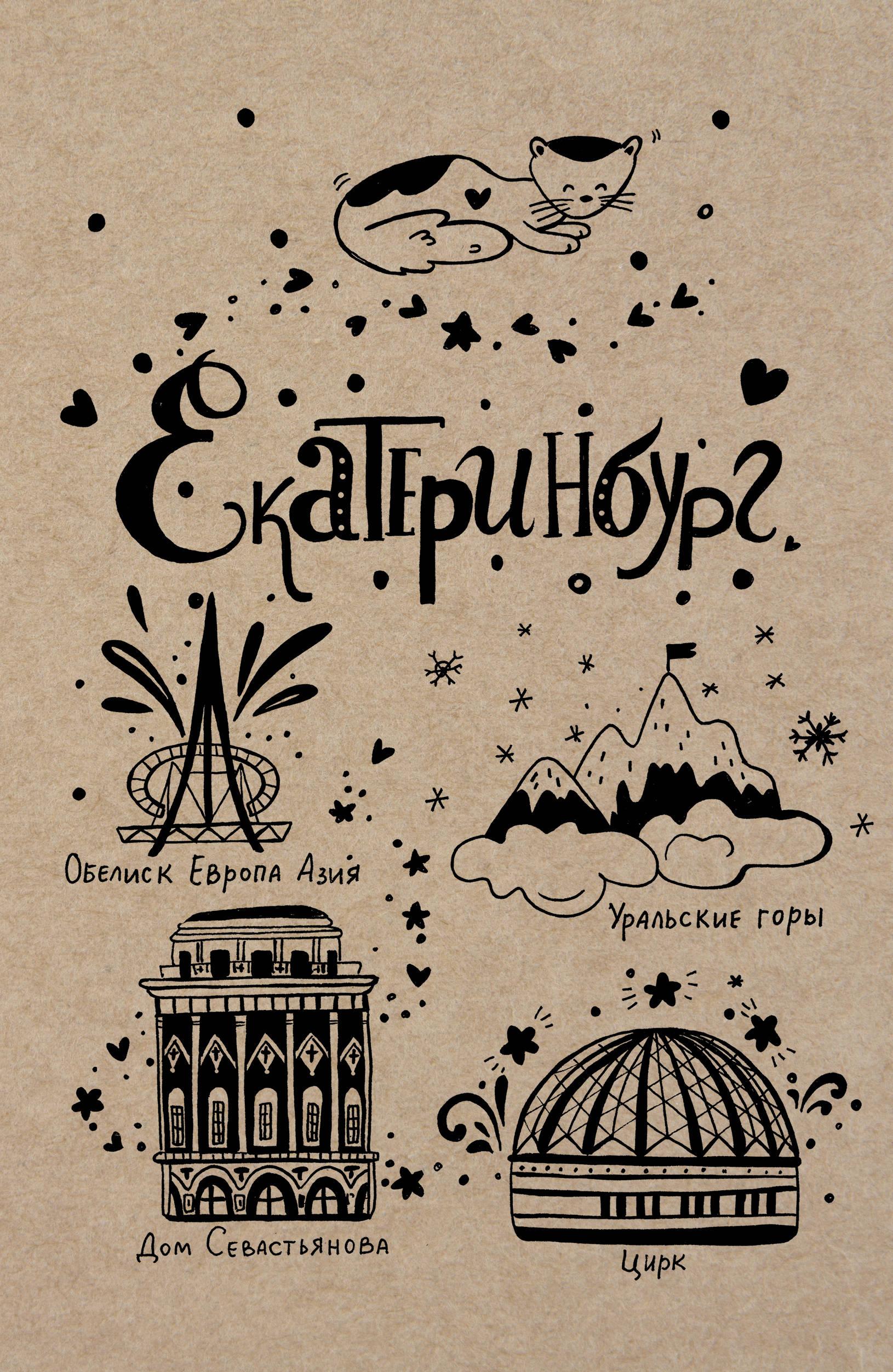 Екатеринбург. Блокнот