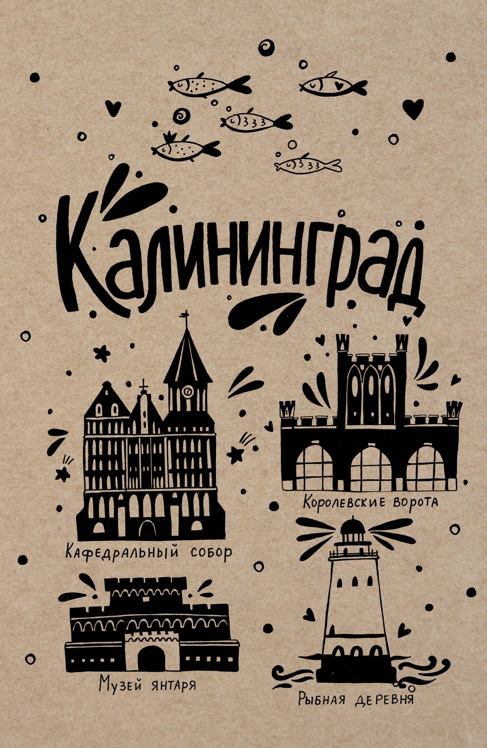 Блокнот. Калининград калининград землю в зеленополье