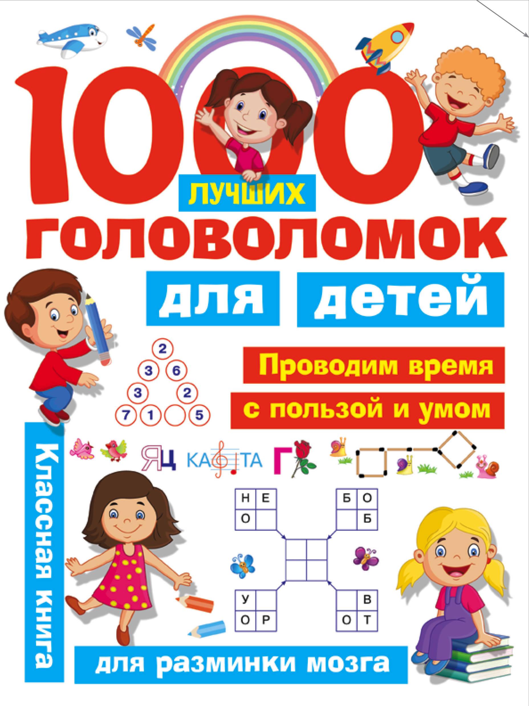 1000 лучших головоломок для детей ISBN: 978-5-17-108000-6