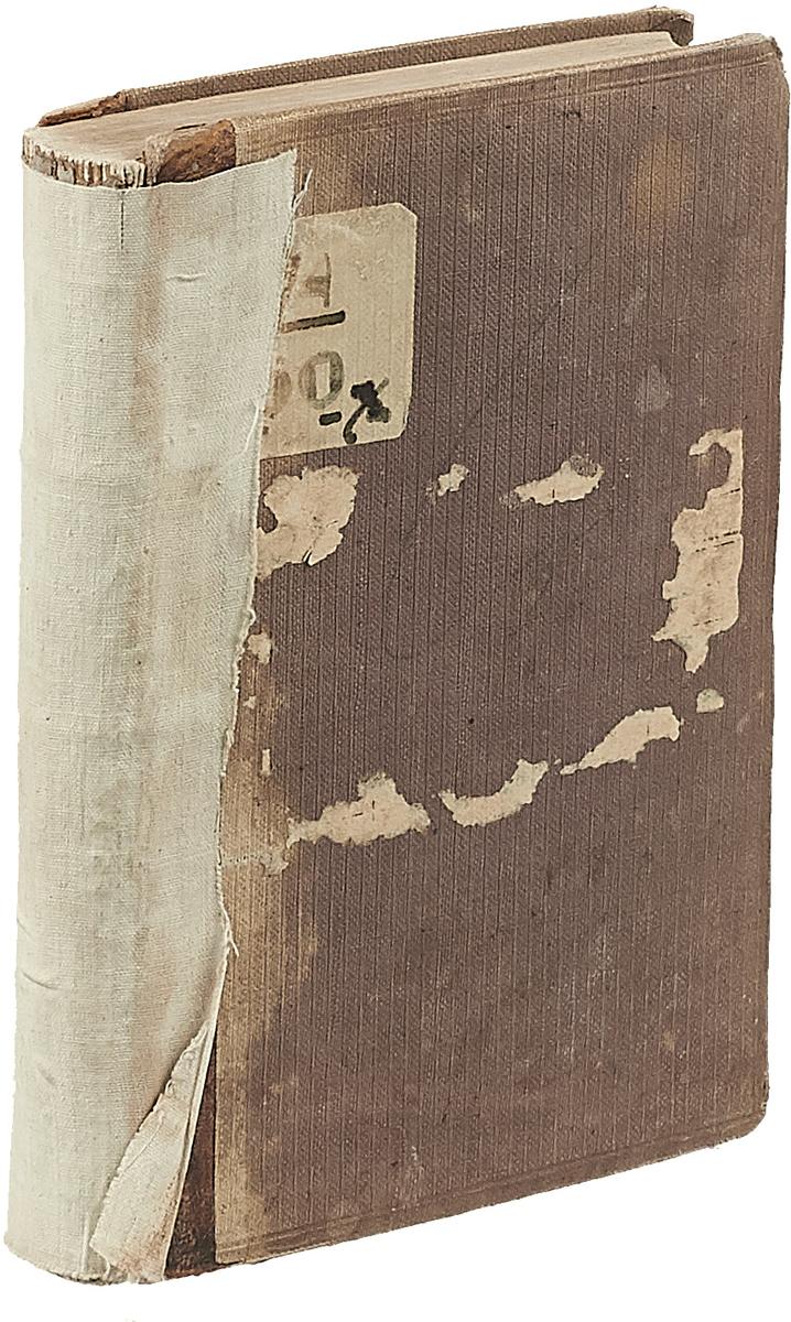 Характер31932076Прижизненное издание.Санкт-Петербург, Москва. 1873 год. Издание М. О. Вольфа.Перевод Н.Страхова.Самуил Смайльс - известный английский писатель, реформатор и врач, родился в Шотландии; занимался хирургией, редактировал газету и был секретарём железнодорожных обществ. Большую популярность приобрёл сочинениями, которые можно подвести под категорию искусства жить. В них раскрывались те жизненные нормы, правила и давались практические указания, которые делают из человека экономически независимого субъекта, полезного себе и окружающим. В своих книгах автор ориентировался на протестантскую этику и предлагал способы достижения успеха в мире  акул капитализма  независимо от актуального социального статуса.Издание не подлежит вывозу за пределы Российской Федерации.