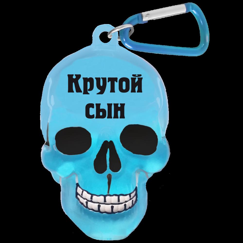 Брелок Би-Хэппи Череп. Крутой сын, цвет: голубойПолимерОригинальный брелок для ключей. Аксессуар выполнен в виде черепа и сразу привлекает внимание. Отличный сувенир для творческих и неординарных! Купить брелок череп можно себе или в подарок для близких, друзей или коллег.