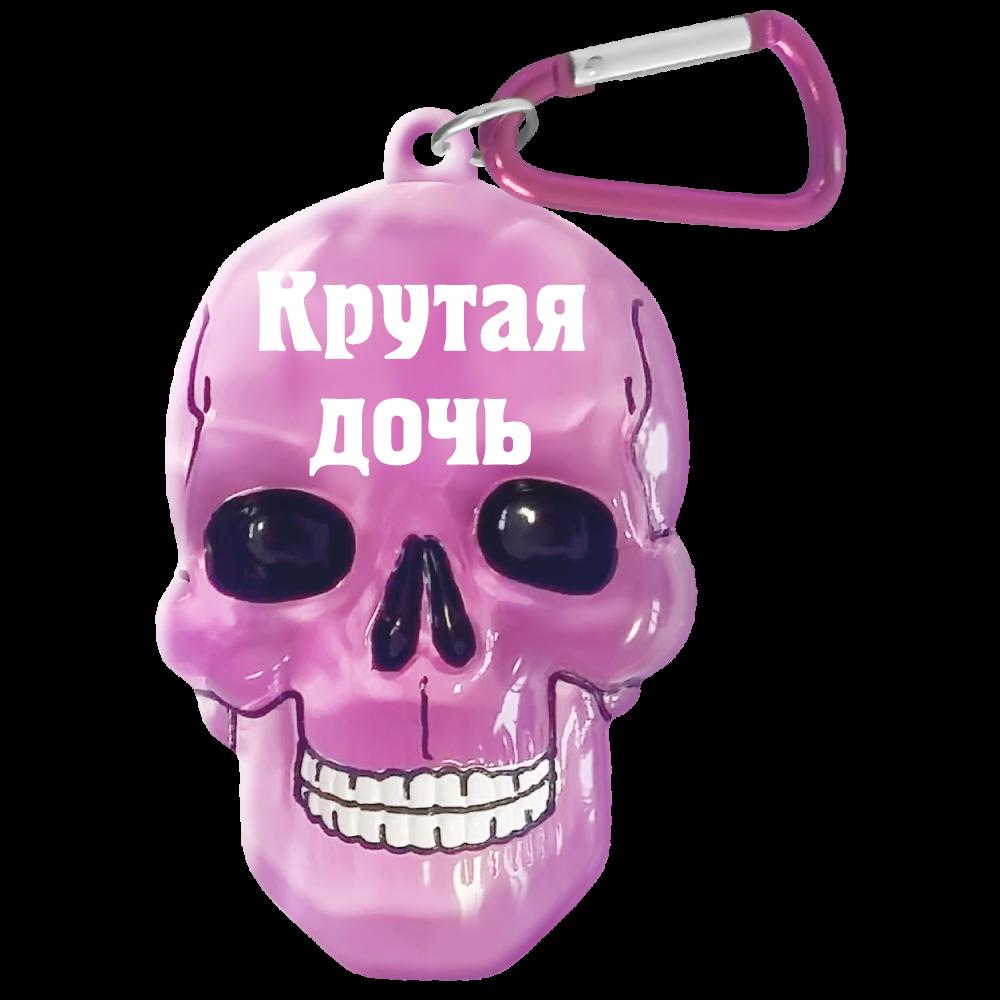 Оригинальный брелок для ключей. Аксессуары выполнены в виде черепа и сразу привлекают внимание. Богатый выбор цветов и надписей. Отличный сувенир для творческих и неординарных! Купить брелок череп можно себе или в подарок для близких, друзей или коллег.