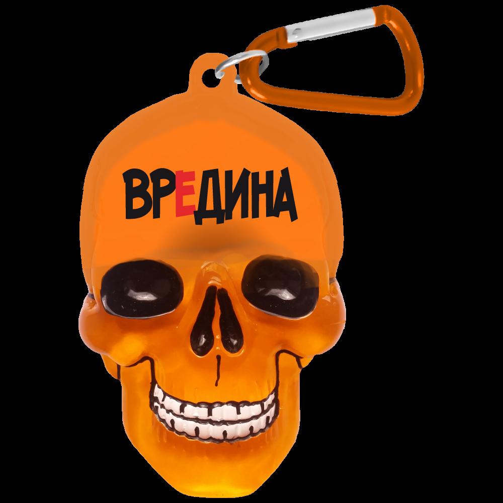 Брелок Би-Хэппи Череп. Вредина, цвет: оранжевыйПолимерОригинальный брелок для ключей. Аксессуар выполнен в виде черепа и сразу привлекает внимание. Отличный сувенир для творческих и неординарных! Купить брелок череп можно себе или в подарок для близких, друзей или коллег.