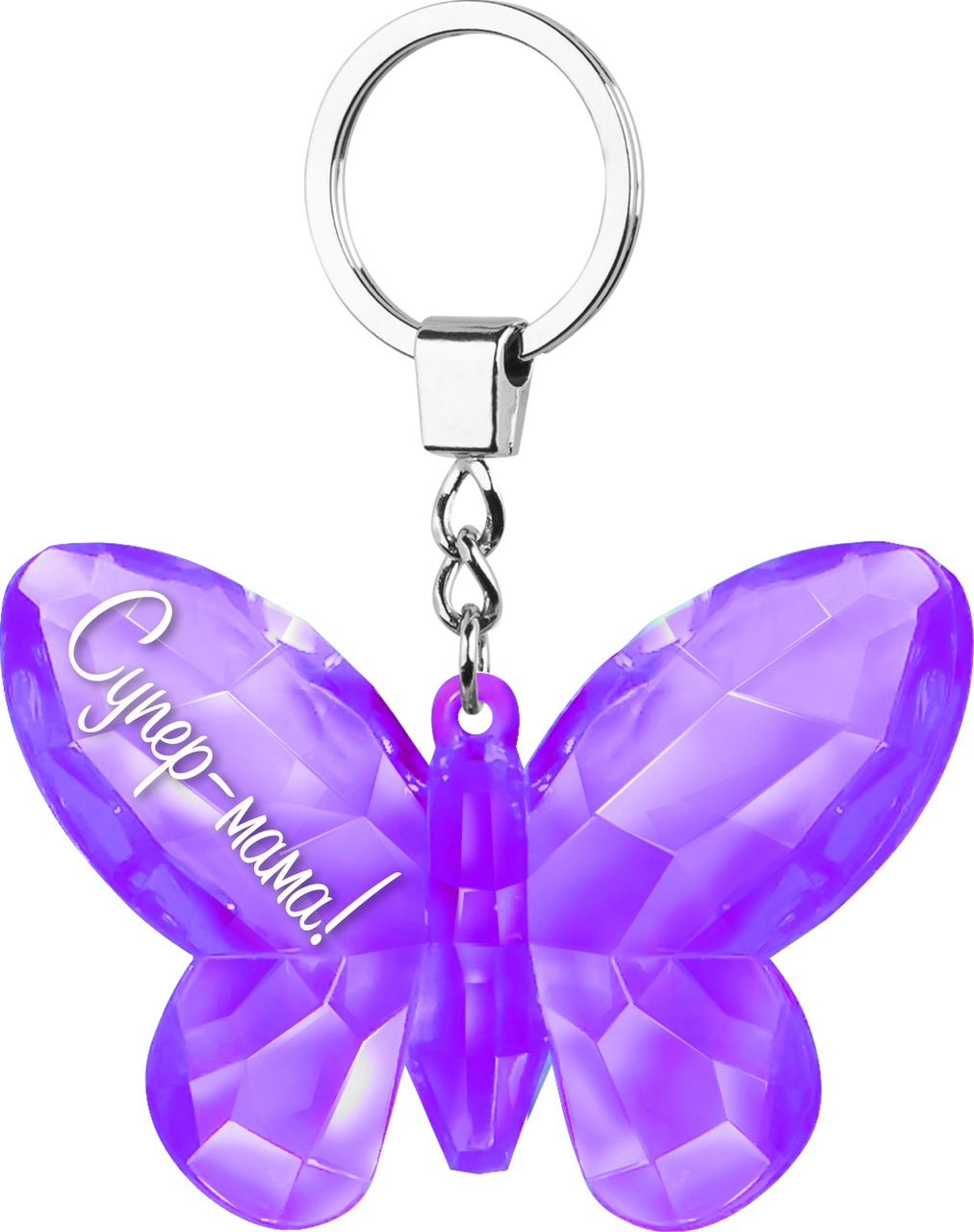Брелок Би-Хэппи Бабочка. Супер мама, цвет: фиолетовыйПолимерБрелок на ключи в виде бабочки придётся по вкусу очаровательной моднице. Он имеет яркое исполнение и оригинальную надпись - Супер мама, которая подчеркнёт индивидуальность.