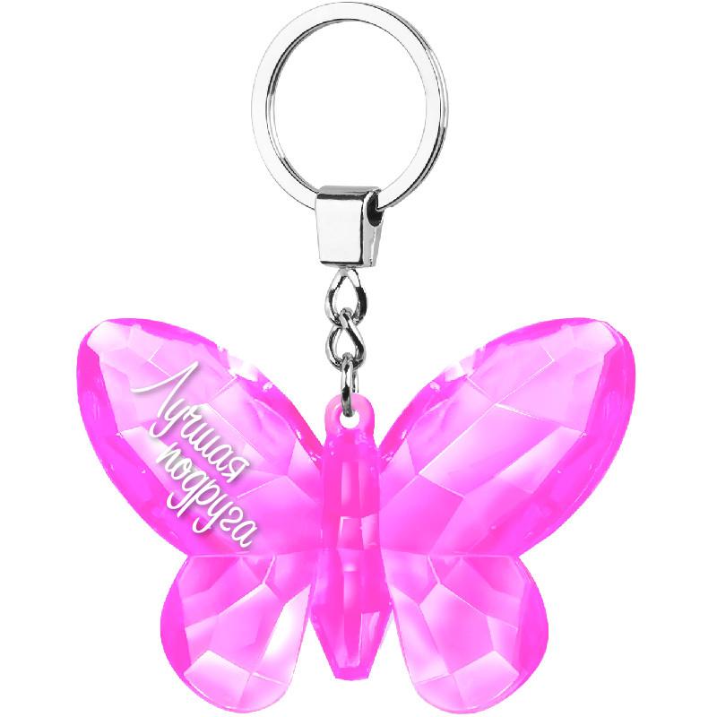 Брелок Би-Хэппи Бабочка. Лучшая подруга, цвет: розовыйПолимерБрелок на ключи в виде бабочки придётся по вкусу очаровательной моднице. Он имеет яркое исполнение и оригинальную надпись - Лучшая подруга, которая подчеркнёт индивидуальность.