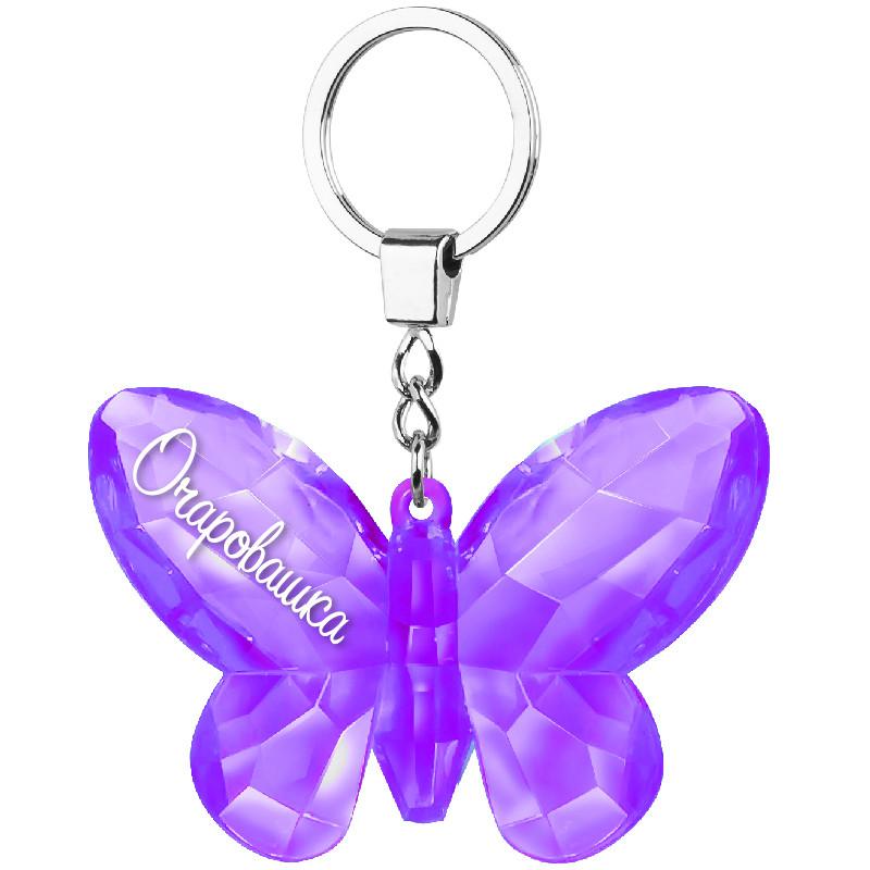 """Брелок на ключи в виде бабочки придётся по вкусу очаровательной моднице. Он имеет яркое исполнение и оригинальную надпись - """"Очаровашка"""", которая подчеркнёт индивидуальность."""