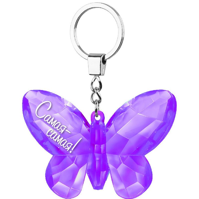 Брелок Би-Хэппи Бабочка. Самая-самая, цвет: фиолетовыйПолимерБрелок на ключи в виде бабочки придётся по вкусу очаровательной моднице. Он имеет яркое исполнение и оригинальную надпись - Самая-самая!, которая подчеркнёт индивидуальность.