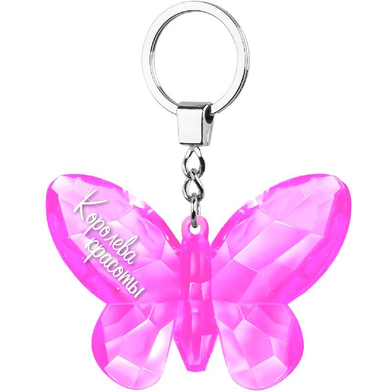 """Брелок на ключи в виде бабочки придётся по вкусу очаровательной моднице. Он имеет яркое исполнение и оригинальную надпись - """"Королева красоты"""", которая подчеркнёт индивидуальность."""