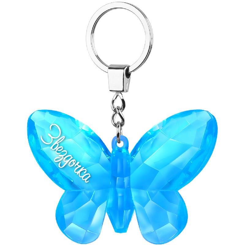 """Брелок на ключи в виде бабочки придётся по вкусу очаровательной моднице. Он имеет яркое исполнение и оригинальную надпись - """"Звездочка"""", которая подчеркнёт индивидуальность."""