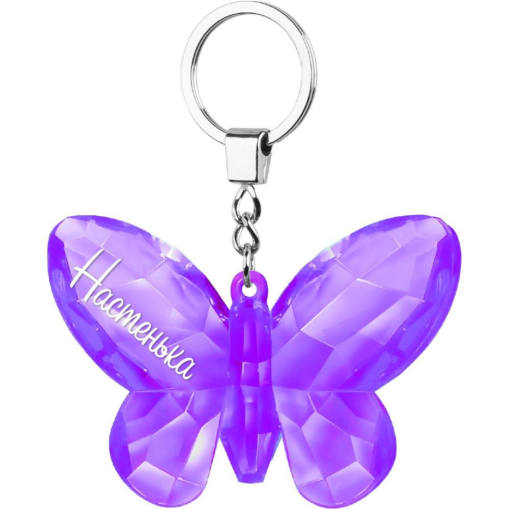 Брелок Би-Хэппи Бабочка. Настенька, цвет: фиолетовыйПолимерБрелок на ключи в виде бабочки придётся по вкусу очаровательной моднице. Он имеет яркое исполнение и оригинальную надпись - имя Настенька, которая подчеркнёт индивидуальность.