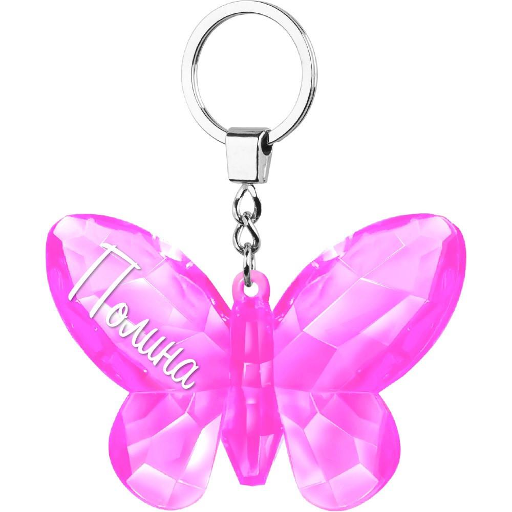 """Брелок на ключи в виде бабочки придётся по вкусу очаровательной моднице. Он имеет яркое исполнение и оригинальную надпись - имя """"Полина"""", которая подчеркнёт индивидуальность."""