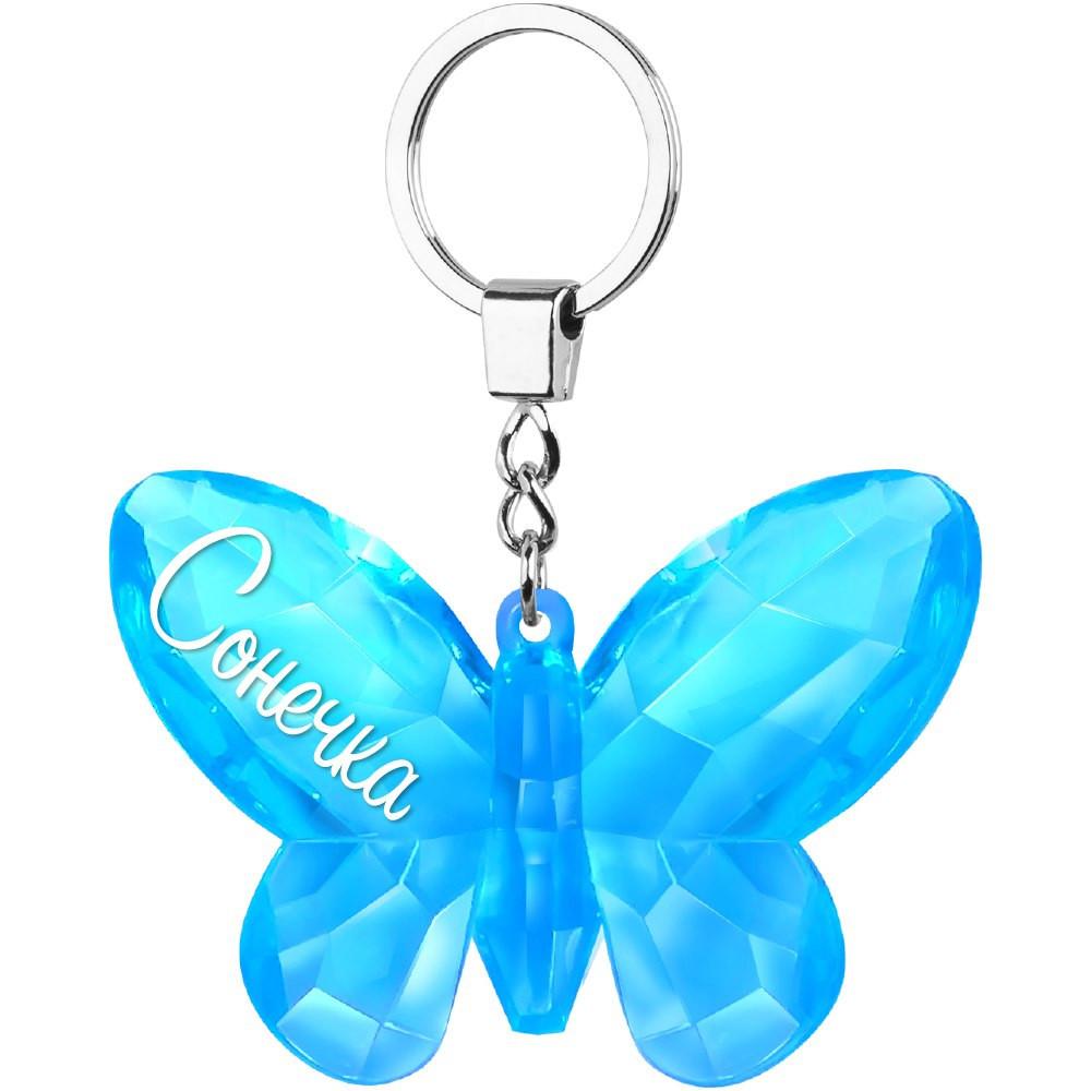 """Брелок на ключи в виде бабочки придётся по вкусу очаровательной моднице. Он имеет яркое исполнение и оригинальную надпись - имя """"Сонечка"""", которая подчеркнёт индивидуальность."""