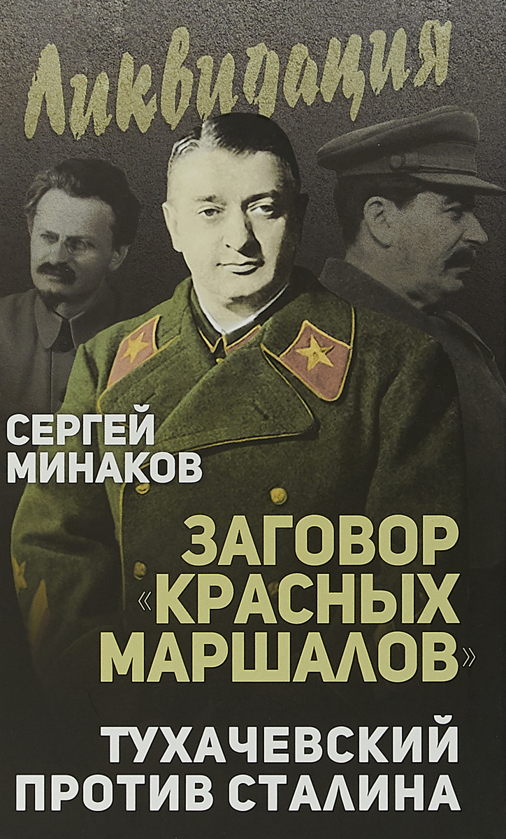 Сергей Минаков Заговор Красных маршалов. Тухачевский против Сталина
