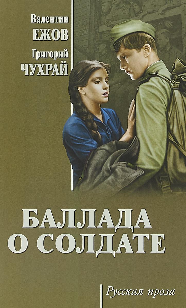 Баллада о солдате. Валентин Ежов,Григорий Чухрай