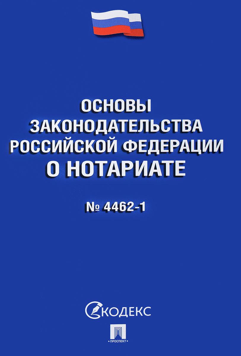Основы законодательства РФ о нотариате № 4462-1-ФЗ правовые основы профессиональной