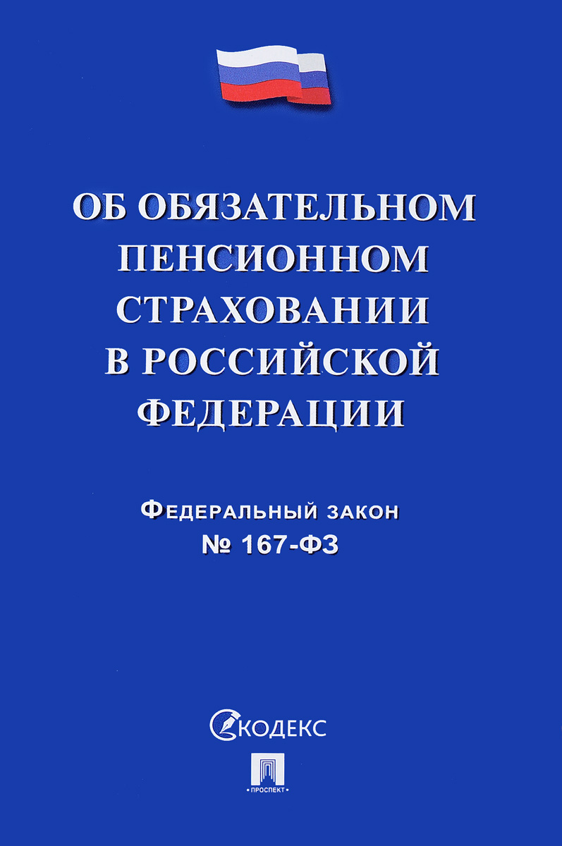 Об обязательном пенсионном страховании в РФ №167-ФЗ правовые основы профессиональной