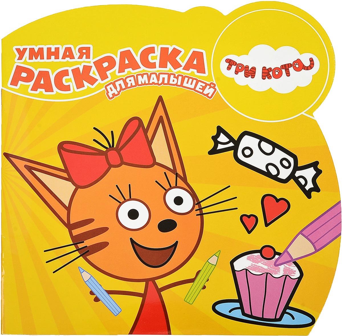Три Кот. Умная раскраска для малышей