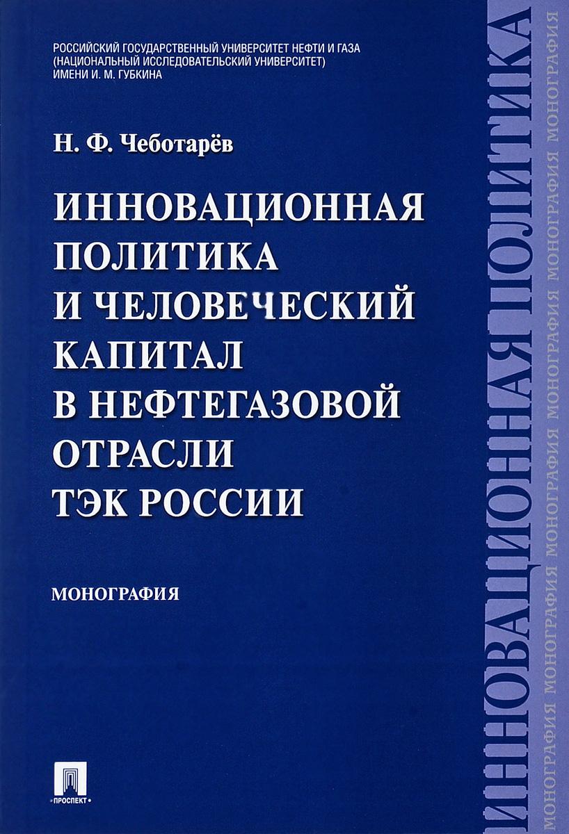 Инновационная политика и человеческий капитал в нефтегазовой отрасли ТЭК России