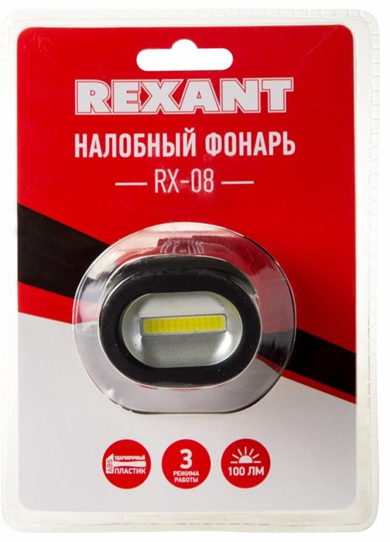 Фонарь налобный Rexant