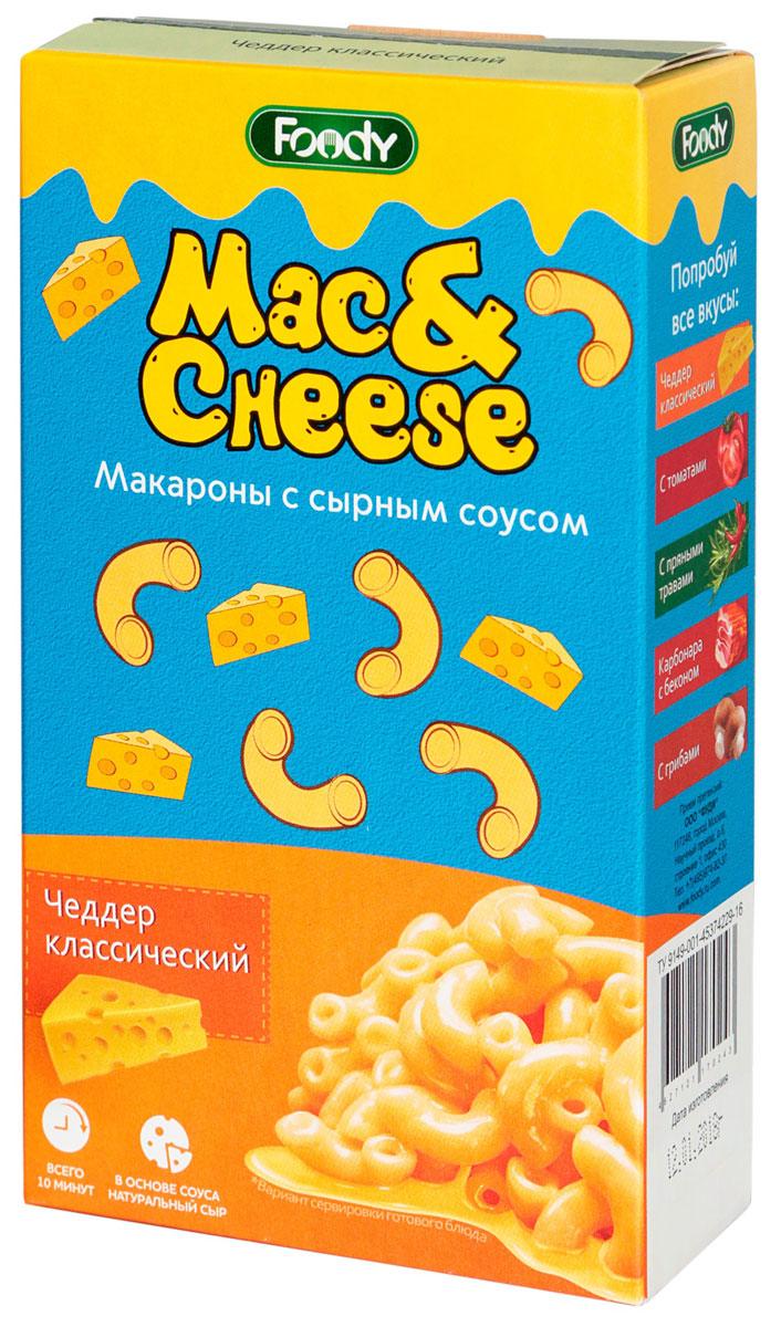 Foody Mac&Cheese Чеддер классический макароны с сырным соусом, 143 г agnesi тальолини яичные макароны 250 г