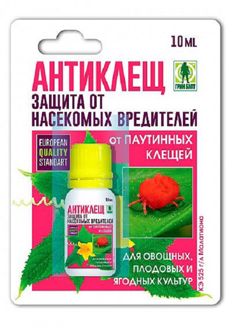 Высокоэффективный препарат от паутинного клеща.