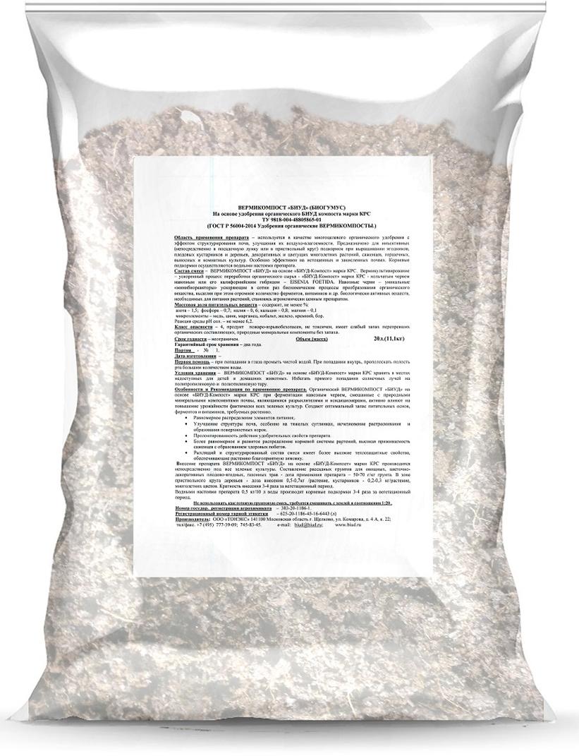 """Вермикомпост """"БИУД"""" - органическое удобрение, продукт переработки органических отходов сельского хозяйства дождевыми червями и с участием других почвенных организмов."""