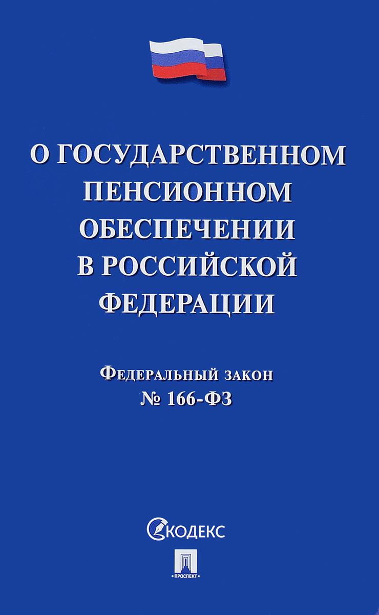 Федеральный закон О государственном пенсионном обеспечении в Российской Федерации ISBN: 978-5-392-27798-8