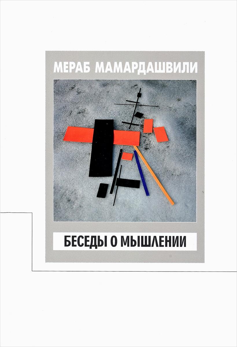 Мераб Мамардашвили Беседы о мышлении беседы о мышлении cd