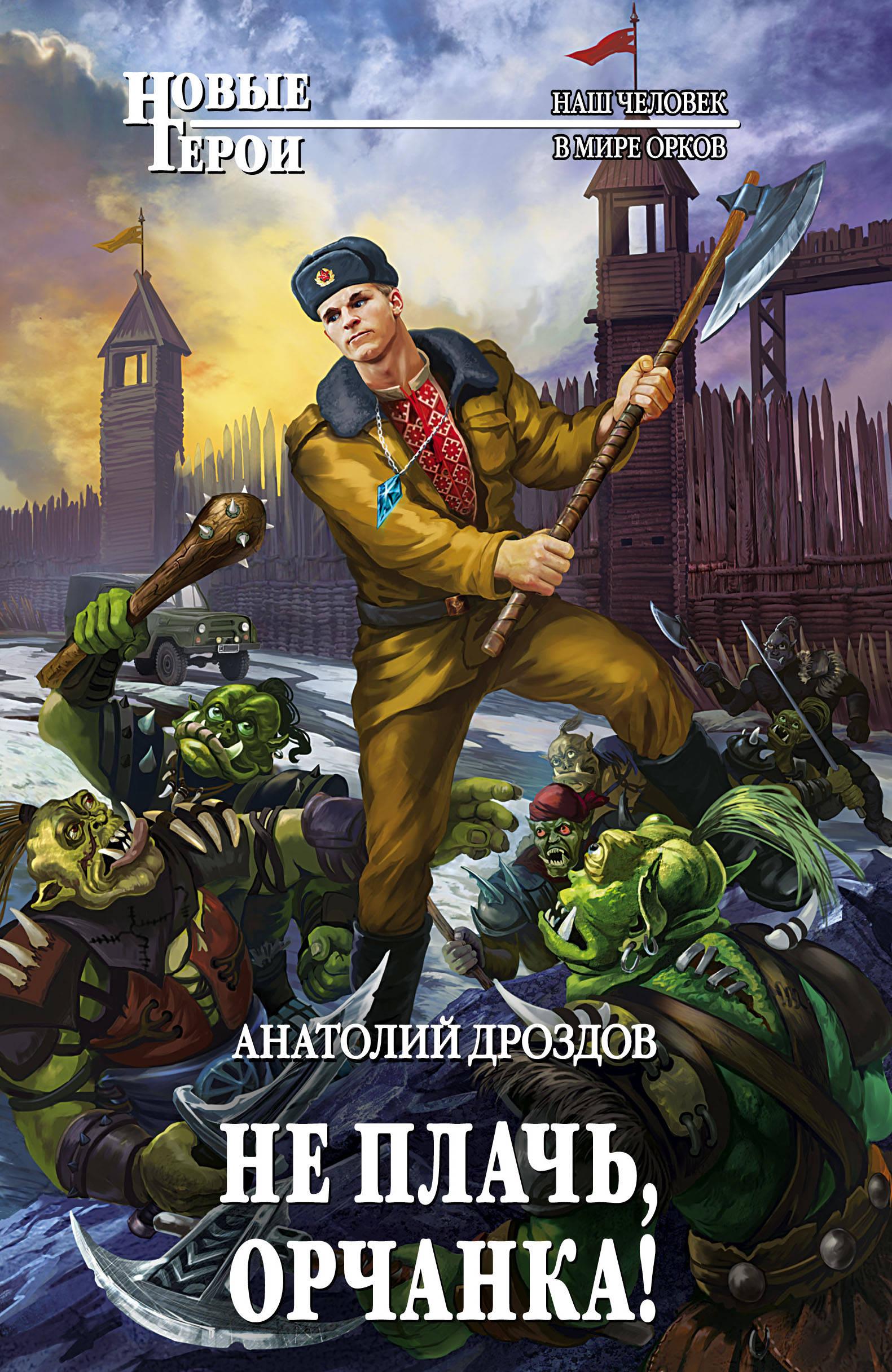 Анатолий Дроздов Не плачь, орчанка!