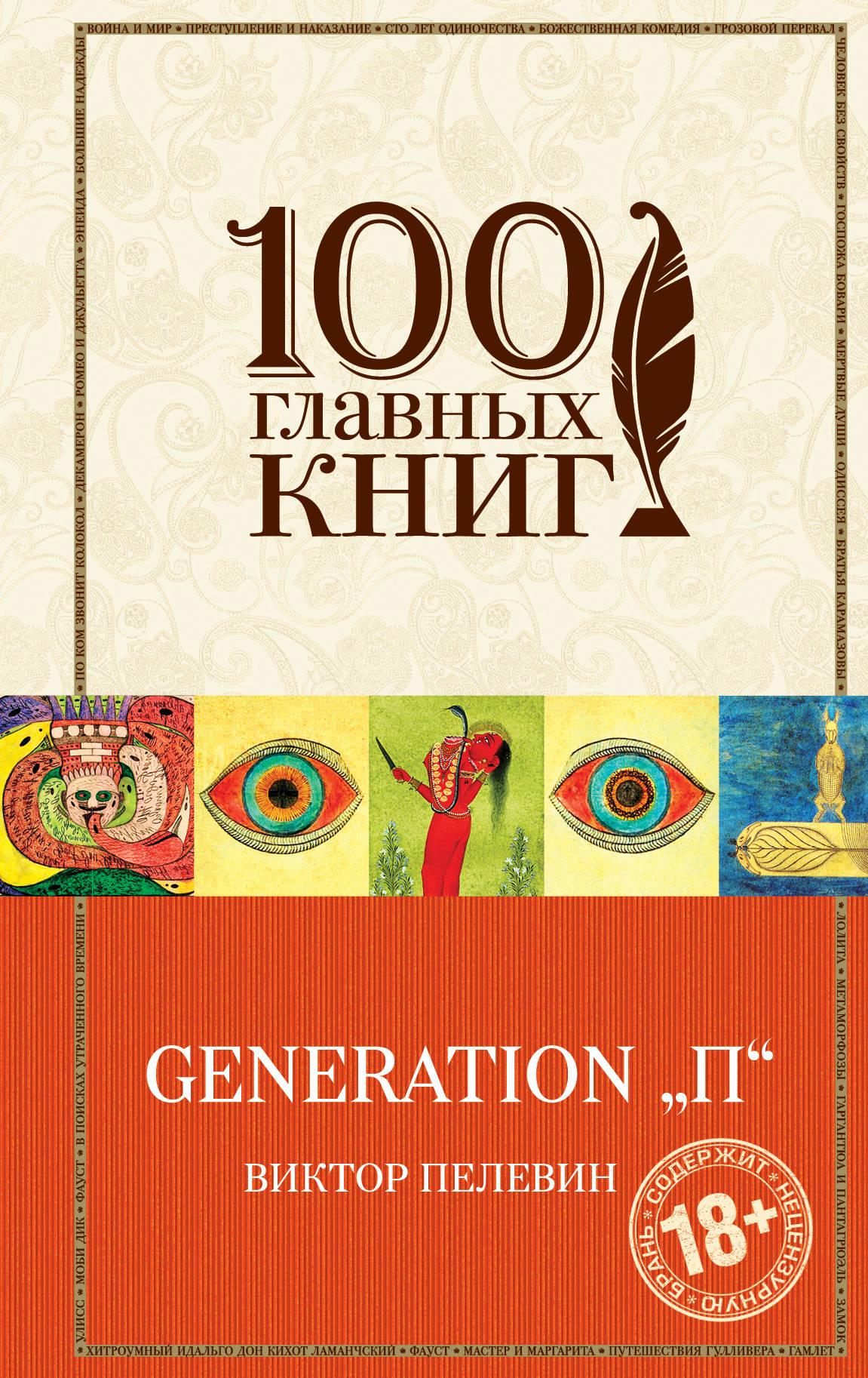 "Виктор Пелевин Generation ""П"""