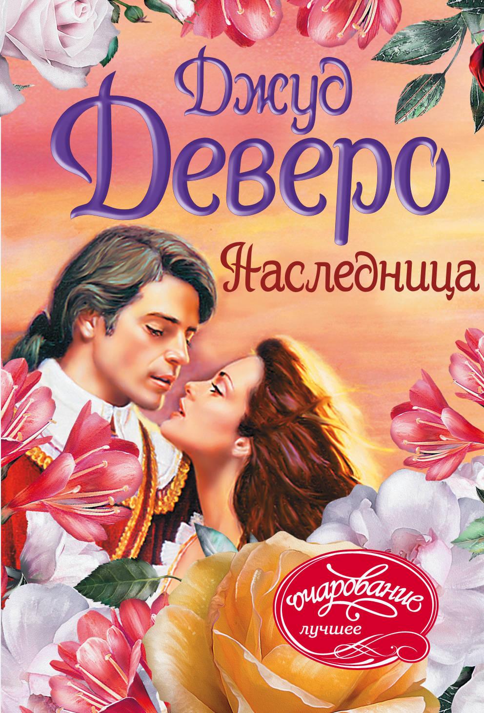 Джуд Деверо Наследница джуд деверо истинная любовь