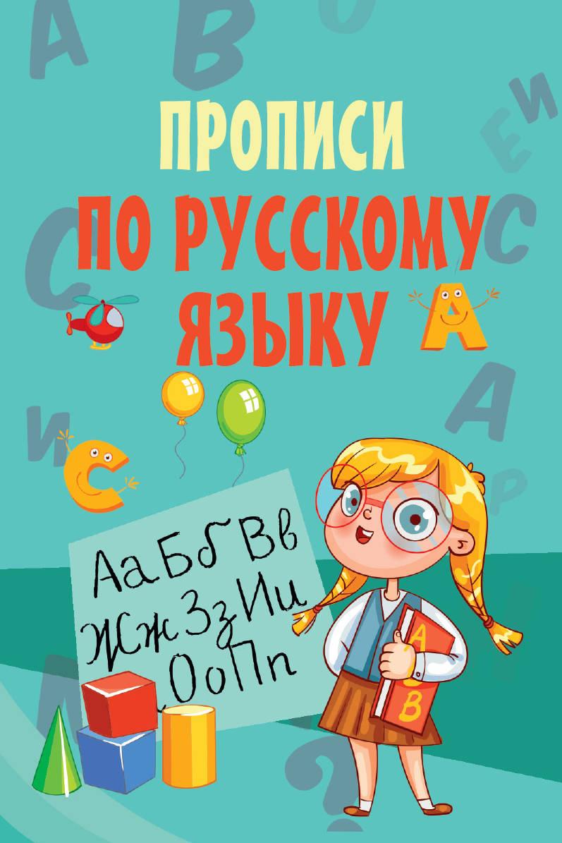 Прописи по русскому языку муляжи для занятий с беременными