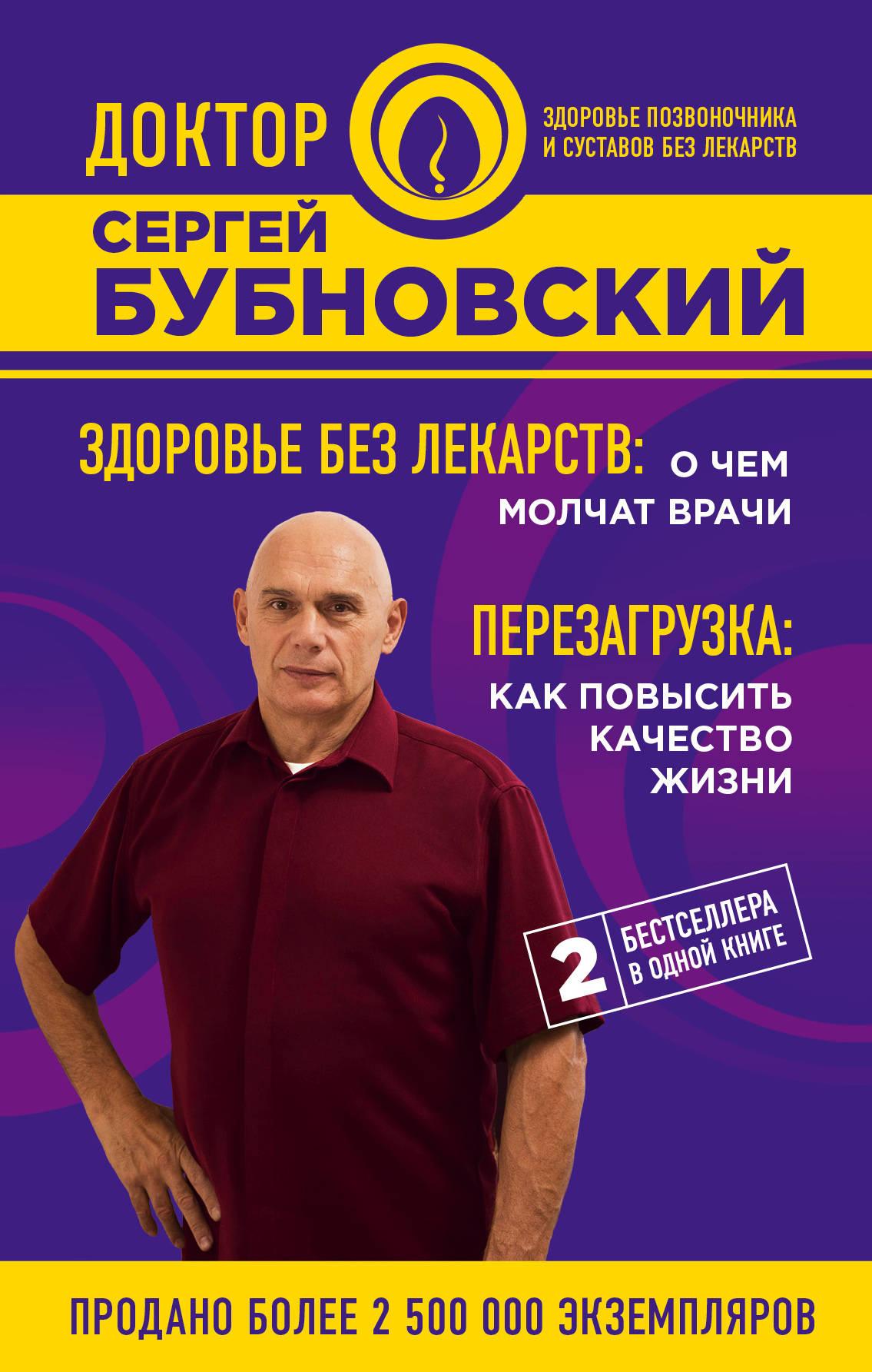 Zakazat.ru: Здоровье без лекарств. О чем молчат врачи. Перезагрузка. Как повысить качество жизни. Сергей Бубновский